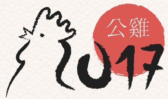Rooster, 2017 and Happy New Year in Chinese symbols